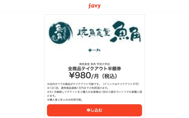 『焼魚食堂 魚角 学芸大学店』のサブスクプラン