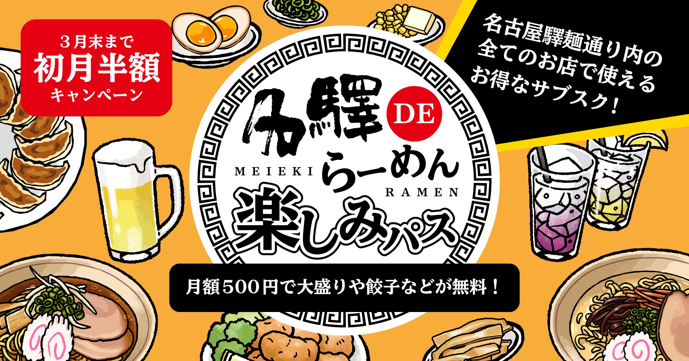 飲食 名古屋 店 クラスター