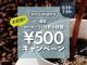 『coffee mafia銀座』が、1ヶ月間コーヒー飲み放題キャンペーンを500円で開催!