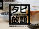 『coffee mafia』が「タピオカミルクコーヒー」を新発売!月額制飲み放題会員も募集