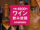 月額4,800円でワイン飲み放題!『re:Dine GINZA』で「ワイン会員」募集開始