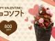 恋を呼ぶ!?フォトジェニックな特濃ソフト専門店『coisof』 バレンタイン限定「チョコソフト」を発売