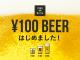 『coffee mafia』、話題の注ぎたて「100円生ビール」テスト販売開始!