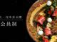 星付きシェフが「あなた専用のコース」をオーダーメイド!店名・住所非公開の完全会員制レストラン今秋開店!Makuakeにて会員権発売開始!!