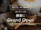定額制コーヒー店『coffee mafia』第3号店、東京・銀座の『re:Dine GINZA』内にオープン!毎日無料でコーヒーを楽しめる定額制会員権を発売