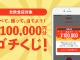 月間6,700万人が利用するグルメメディアfavy、飲食店で写真を撮ると最大10万円が当たるサービス『ゴチくじ』を開始