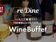 時間無制限飲み放題!『re:Dine GINZA』で全100種類のソムリエ厳選ワインビュッフェ開催
