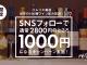1,000円で無制限飲み放題!『re:Dine GINZA』のワイン100種飲み放題がSNS割キャンペーン開始