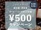 『coffee mafia西新宿/飯田橋』、コーヒー1か月間飲み放題500円キャンペーン開催!