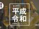 ありがとう平成キャンペーン!『re:Dine GINZA』でワイン飲み放題0円&ご飲食代半額ポイントバックキャンペーン開催