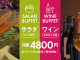 『re:Dine GINZA』、月額制サラダランチと月額制ワインビュッフェ会員権を4,800円で発売!