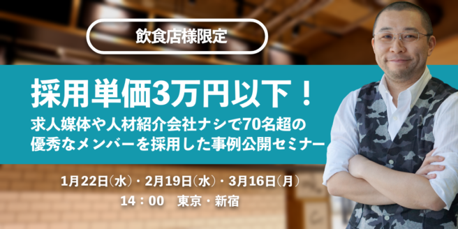 採用単価3万円以下!求人媒体や人材紹介会社ナシで70名超の優秀なメンバーを採用した事例公開セミナー