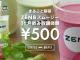 < ZENB JAPAN × favy> 飲食店向け「favyサブスクサンプリング」を活用した 「ZENB」商品の企画、販売を開始