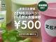 『coffee mafia』のZENBスムージー飲み放題会員権が即日完売&追加募集開始!