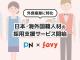 プレイネクストラボ株式会社と連携し、 外食産業に特化した日本・海外国籍人材の採用支援サービスを提供開始