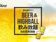 『re:Dine GINZA』、月額制ビール&ハイボール飲み放題会員を4,800円で募集開始!