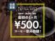 【ワンコイン】『coffee mafia』、月額3,000円のコーヒー飲み放題会員が初月500円になるキャンペーンを開催!