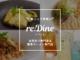 次世代のトップシェフを育てるシェア型飲食店『re:Dine GINZA』に新シェフが入居、シェフ向けの新料金プランも登場!