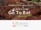 飲食店の予約手数料無料のfavy・トレタのGo To Eatキャンペーン10月8日より1名につき1,000ポイント付与スタート。対象店舗も全国で順次拡大中