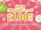 「favy歓送迎会ジャンボ2018」開催!参加飲食店の受付開始!