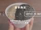 定額制コーヒースタンド『coffee mafia』、『GOMAYA KUKI』の超特濃ごまアイスを限定発売!