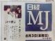100円生ビール大注目!「coffee mafia飯田橋店」店長が、日経MJの1面に!?
