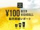販売実績公開!「100円生ビール」は結局飲食店に集客効果をもたらすのか
