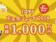 飲食店で撮った写真がお金に変わる!? 最大10万円 総額1,000万円が当たる『忘年会ジャンボ2018』スタート!