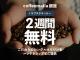 『coffee mafia銀座』、コーヒーの2週間無料お試しキャンペーンを開催!