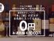 新元号決定記念!『re:Dine GINZA』でワイン飲み放題0円キャンペーン開催