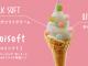 復刻版!東京・銀座の『coisof』、おいりを使った「coiソフト」を期間限定で再販
