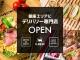 favyがパワーサラダと焼肉弁当のデリバリー専門店など新規オープン!本日より配達開始